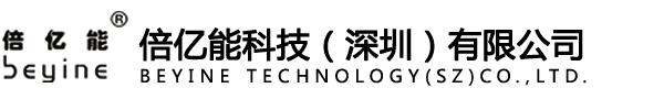 倍亿能科技(深圳)有限公司
